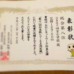 紙ヒコーキ大会 表彰式 (結果発表)